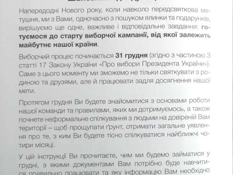 В Николаеве агитаторы из команды Петра Порошенко собирают сведения об избирателях по инструкциям – ОПОРА