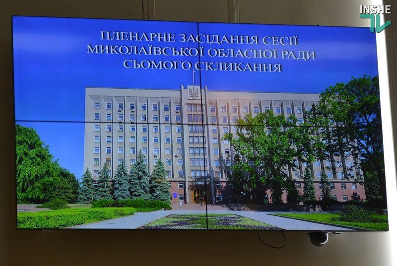 Приватизация, «Рідне Прибужжя», аэропорт и децентрализация: стартовала внеочередная сессия Николаевского облсовета