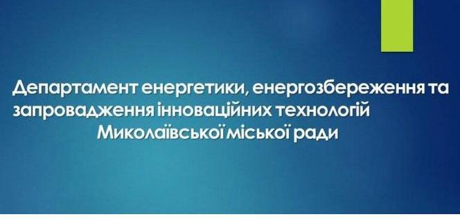 Департамент энергоэффективности Николаевского горсовета: Сегодняшние обыски – политический заказ