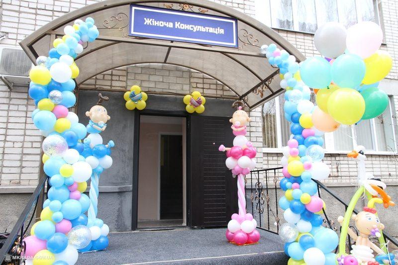 В Николаевской городской больнице №5 открыли женскую консультацию