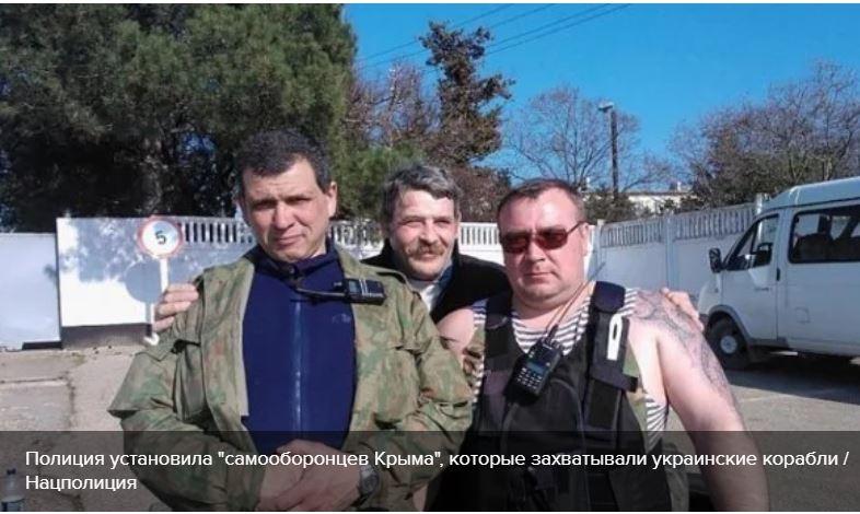 Вспомнить всех. Эти люди в 2014-м захватывали наши корабли в Крыму