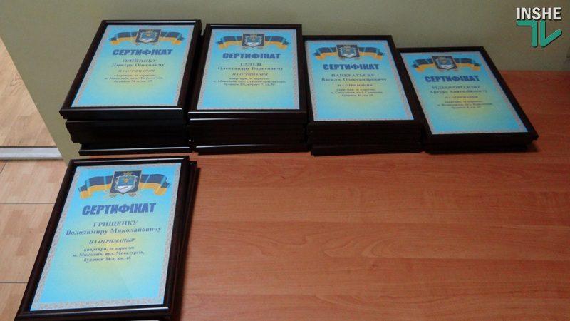 В Николаеве 33 участникам АТО-ООС вручили сертификаты на жилье