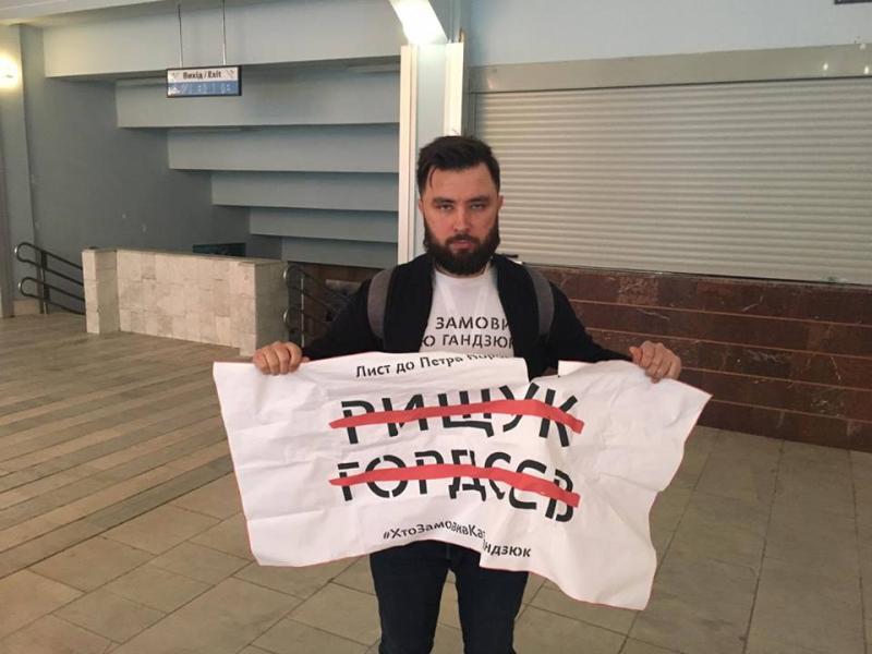 Охранники форума Порошенко порвали плакат активиста по делу Гандзюк