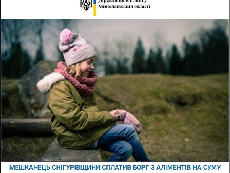 На Николаевщине нерадивый отец, узнав о «перспективах» наказания, выплатил 55 тысяч гривен алиментов