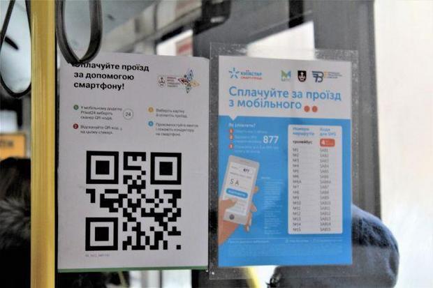 В Виннице ввели sms-оплату за проезд в общественном транспорте