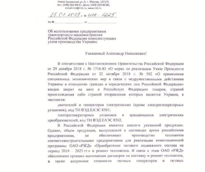 """""""РЖД"""" просит снять запрет на ввоз в Россию двигателей украинского производства"""
