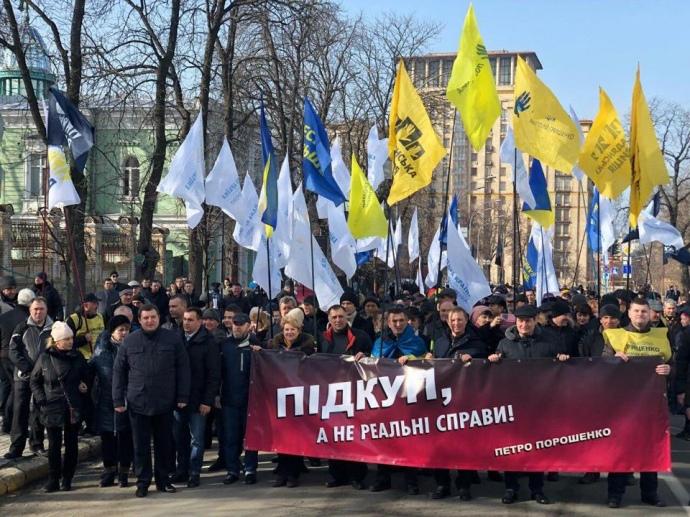 Акция Гриценко пришла под АП: Порошенко обвинили в подкупе избирателей