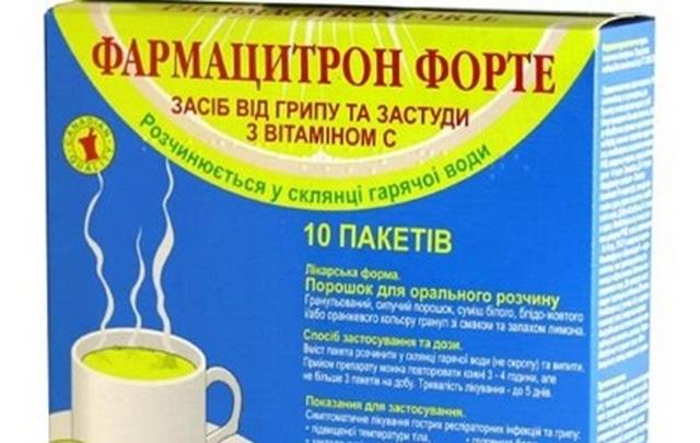 В Украине запретили продавать Фармацитрон Форте. Но не весь
