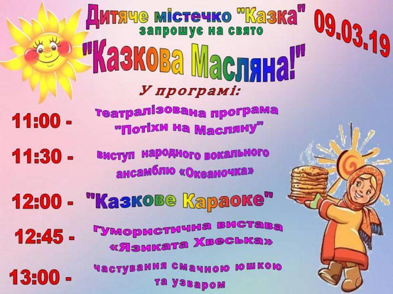 Масленица в «Сказке»: для николаевцев готовят веселую программу