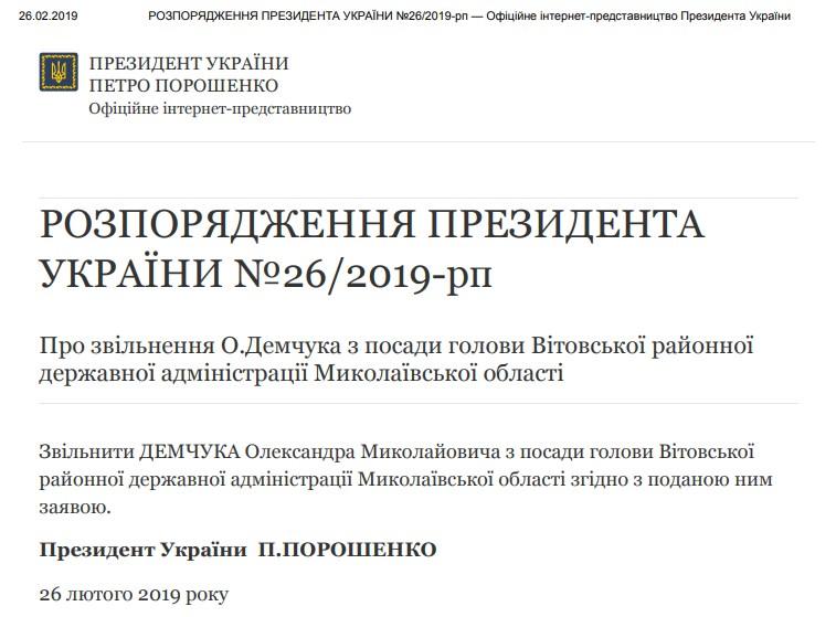 Порошенко уволил главу Витовской РГА