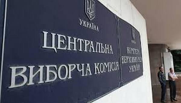 Зеленский подал в Раду прошение о роспуске ЦИК за политическую предвзятость