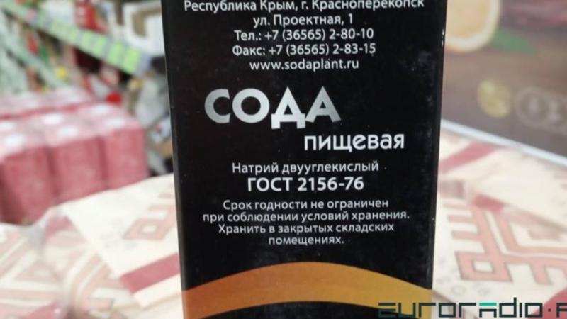 В Беларусь из оккупированного Крыма экспортируют соду и вино – СМИ