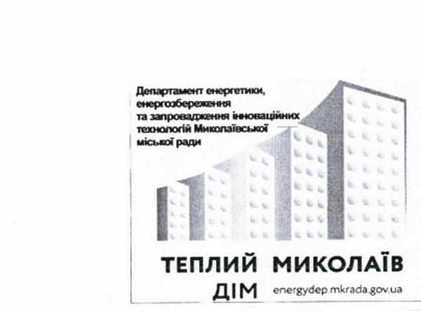 """Департамент энергоэффективности Николаева  предпочитает отдавать тендера """"Голден Буд"""""""