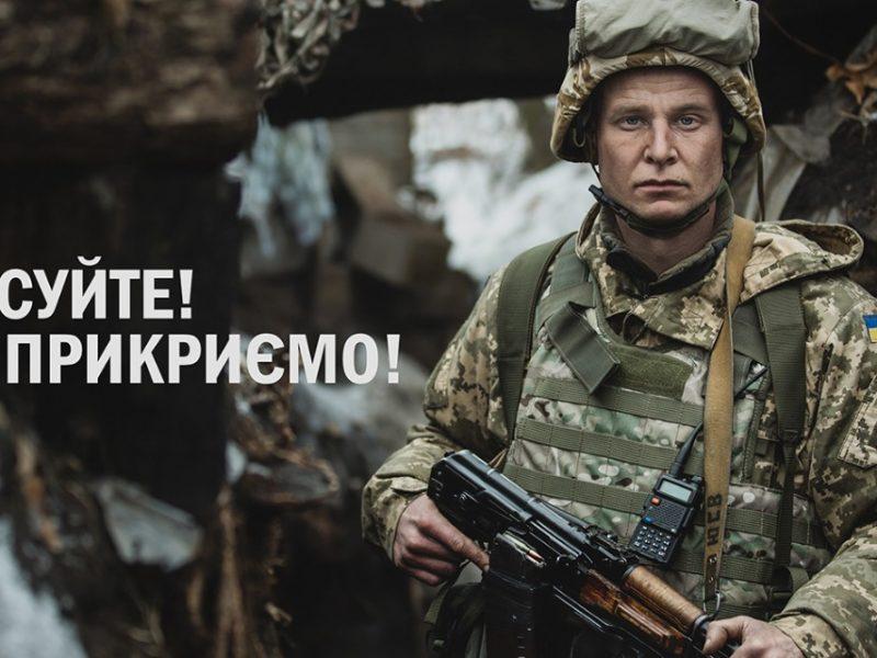 «Голосуйте! Ми прикриємо!»: в Украине стартовал социальный проект