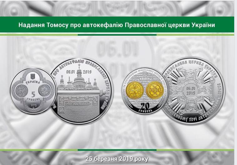 Нацбанк выпустил монеты, посвященные Томосу