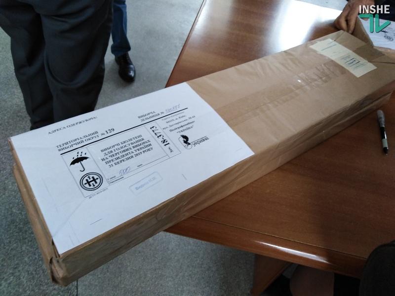 Окружкомы в Николаеве получают бюллетени для голосования 31 марта