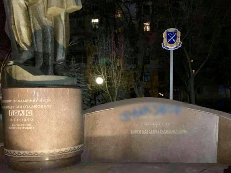"""Мэр Днепра обещает 100 тысяч гривен за поимку """"негодяя"""", разрисовавшего рекламой наркотиков центр города"""