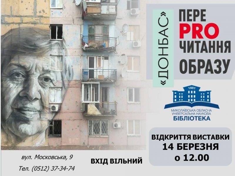 Николаевцев зовут на историческую выставку «Донбас: переPROчитання образа»