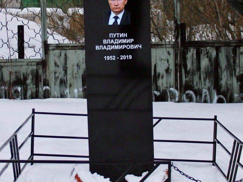 В России активиста арестовали за установку «надгробия Путина»