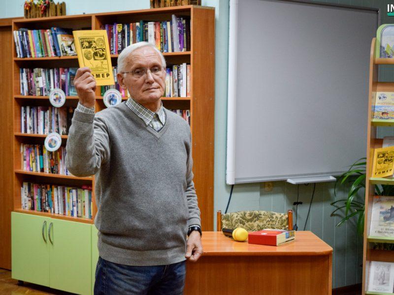 «Если бы мы прислушались, и назвали его именем Гомера…» На вечере николаевского краеведа Золотухина обсудили переименование Центрального проспекта