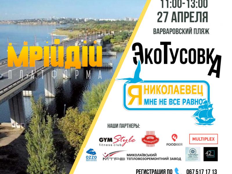 Николаевцев зовут на экотусовку – помочь устанавливать новый рекорд Украины