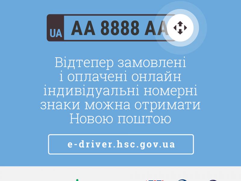 В Украине автомобильные номера можно будет получить по почте