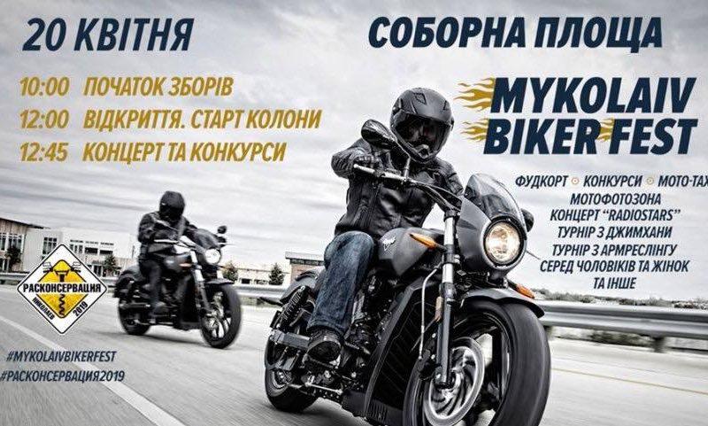 В Николаеве завтра – фестиваль байкеров: часть улиц в центре города перекроют