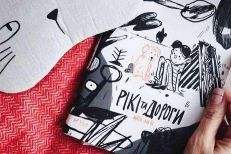 Украинская книга попала в мировой каталог книг для детей с инвалидностью