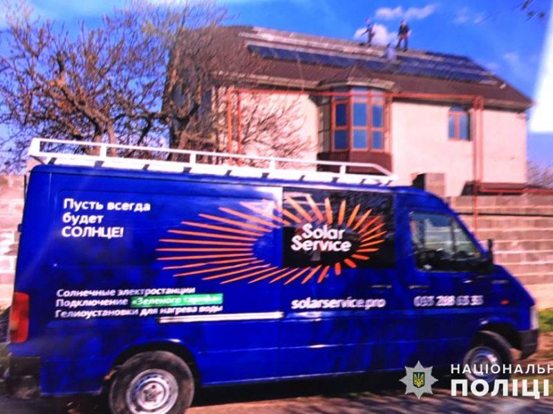 В Николаеве угнали брендированный микроавтобус фирмы Solar Service – полиция просит помочь в поисках