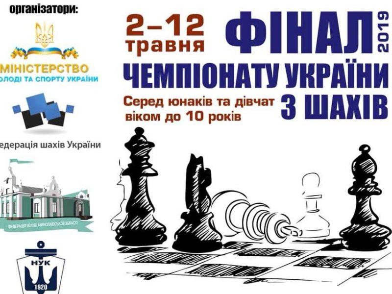 В Николаеве пройдет чемпионат Украины по шахматам среди юношей и девушек до 10 лет