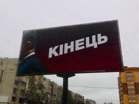 """""""Разместили без нашего ведома"""", – владелец билбордов, на которых появилась политреклама """"Кінець"""""""