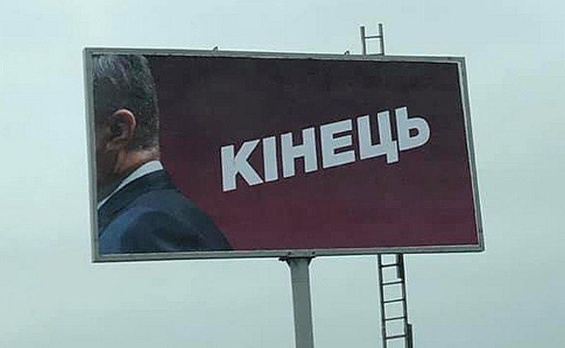 """""""Кінець"""". В городах Украины появились """"левые"""" борды в стилистике Порошенко"""