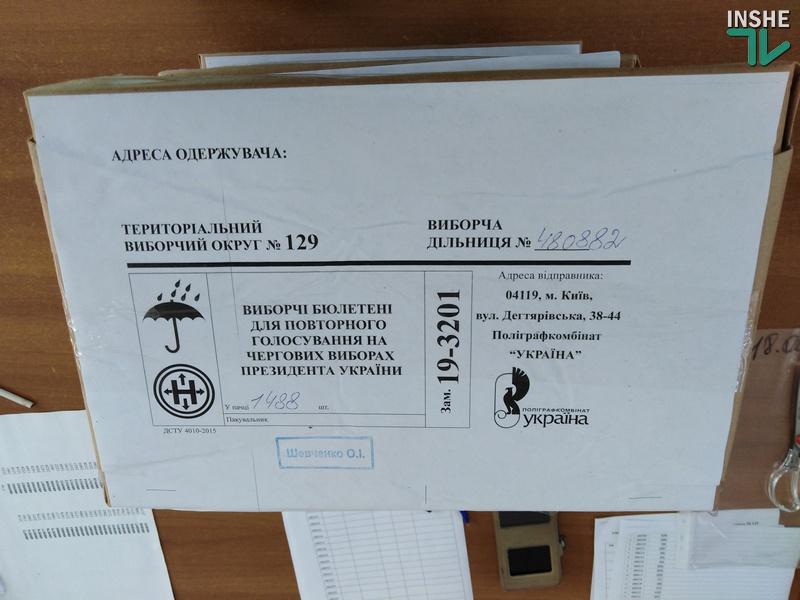 Формата А4: Окружкомы Николаевщины получили бюллетени для голосования на втором туре президентских выборов