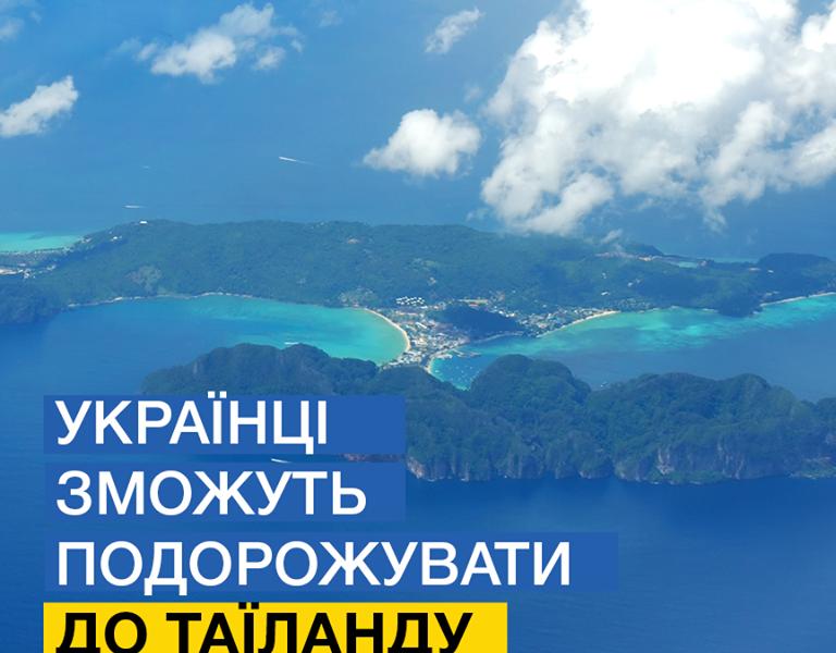 С сегодняшнего дня украинцы могут ездить в Таиланд без виз