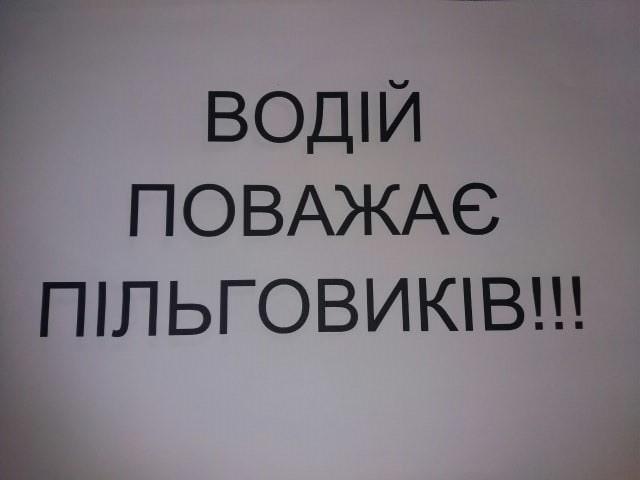 Николаевский маршрутчик, нагрубивший пенсионерке, теперь будет ездить с табличкой «Водитель уважает льготников» 7