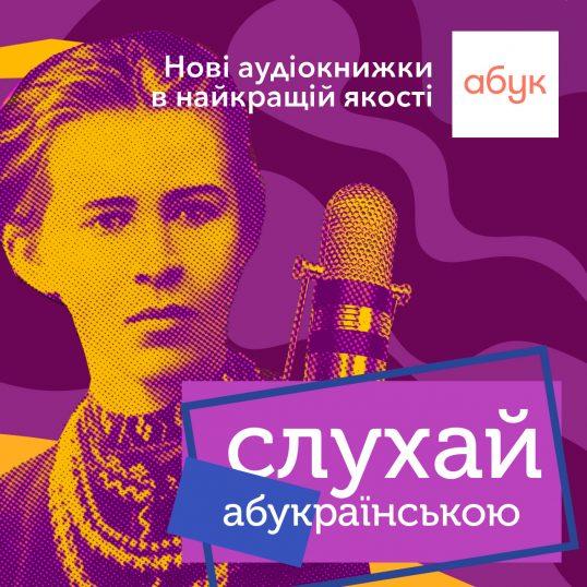 Украинцы запустили мобильную библиотеку аудиокниг. Цены от 5,5 грн