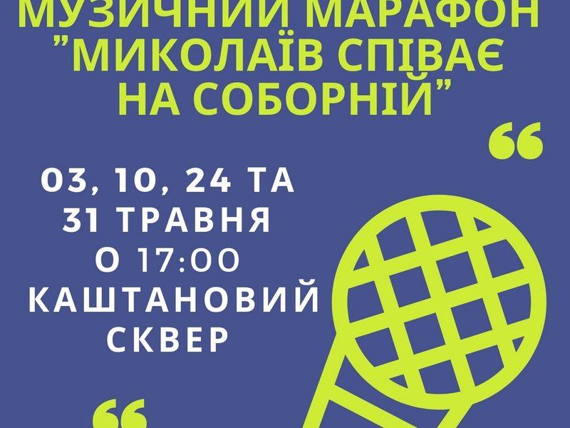 """""""Караоке на Соборній"""": миколаївців запрошують на музичний марафон"""