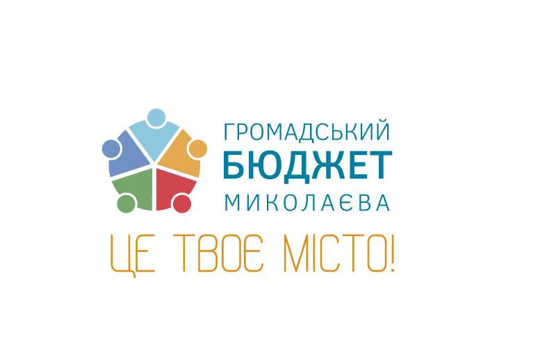 В Николаеве стартовал прием проектов для участия в «Общественном бюджете-2020»