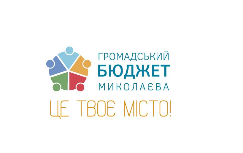 Стали известный проекты-победители Общественного бюджета Николаева на 2022 год 5