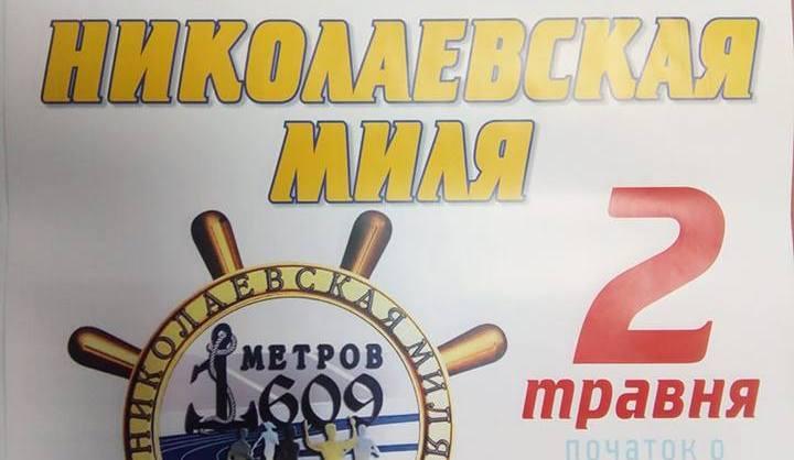 «Николаевская миля»: в Николаеве в 40-й раз пройдет традиционный забег