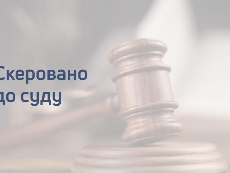 На Николаевщине будут судить директора детской школы искусств Вознесенска – он начислил 70 тыс.грн. зарплаты не работавшим сотрудникам