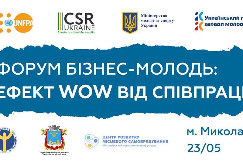 «Эффект WOW от сотрудничества»: завтра в Николаеве пройдет бизнес-форум для молодежи