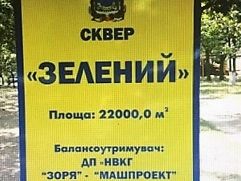 В Николаеве предприниматель самовольно захватил территорию сквера «Зеленый» под летнюю площадку