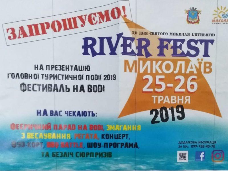 В Николаеве сегодня и завтра – River Fest (ВИДЕО)