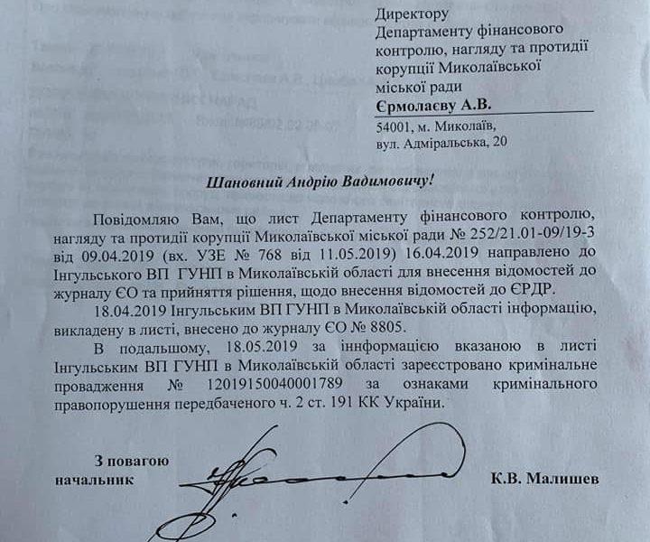 Отлично хозяйствовали! На николаевском ЖКП «Південь» по результатам инвентаризации недосчиталась матценностей на 3 млн.грн. (ДОКУМЕНТ)