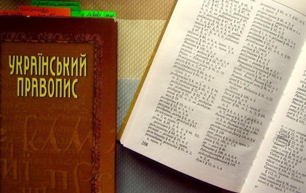 Кабмин утвердил новую редакцию украинского правописания