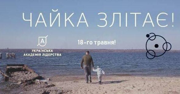 Відкриття громадського простору на  пляжі «Чайка»: для миколаївців влаштують майстер-класи, музичний концерт і етнофестиваль