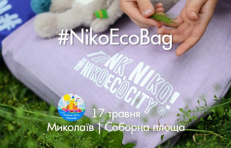 Активисты проведут социальный эксперимент: готовы ли николаевцы отказаться от полиэтиленовых пакетов?