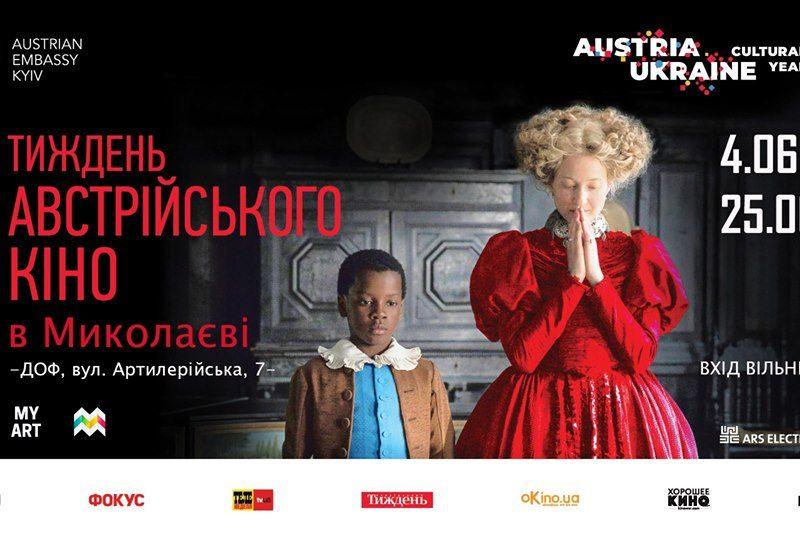В июне николаевцев ждет «Неделя австрийского кино» (ВИДЕО)