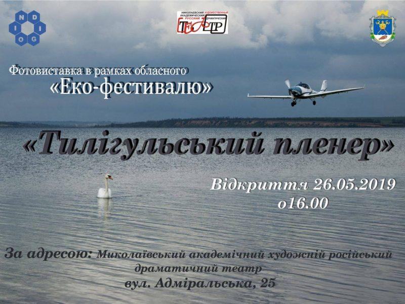 Николаевские фотографы представят выставку о Тилигульском лимане